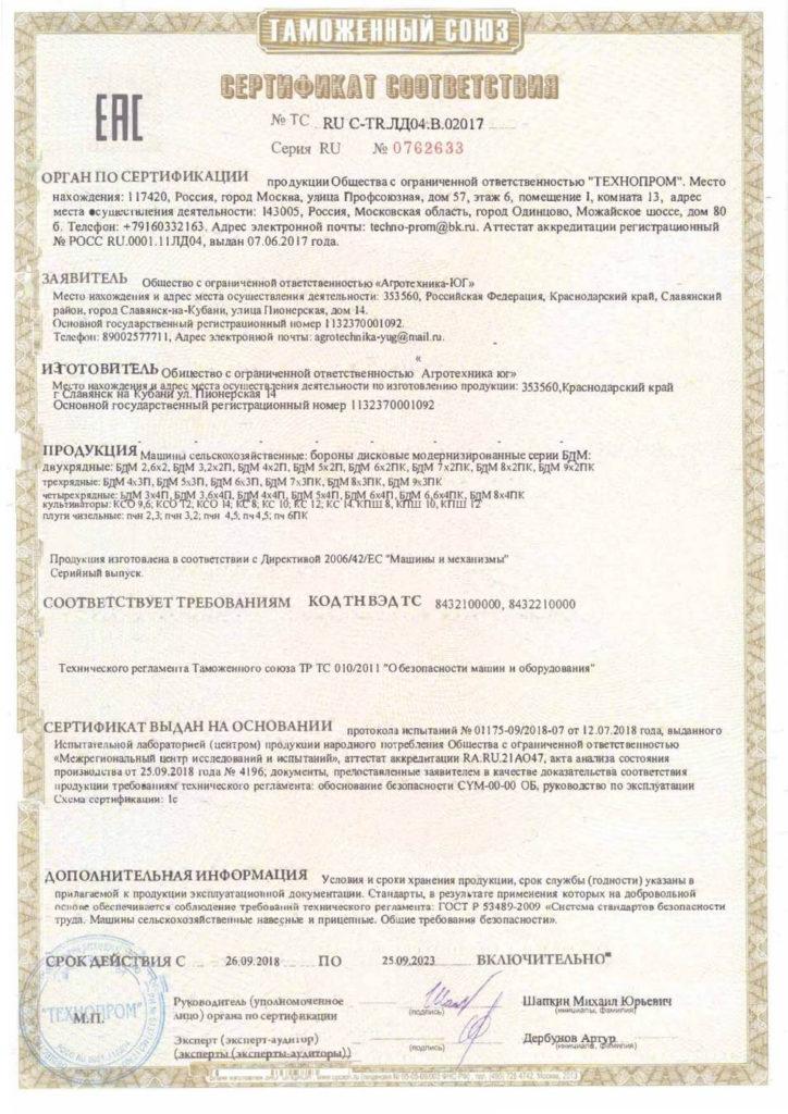 Агротехника-Юг сертификат качества продукции