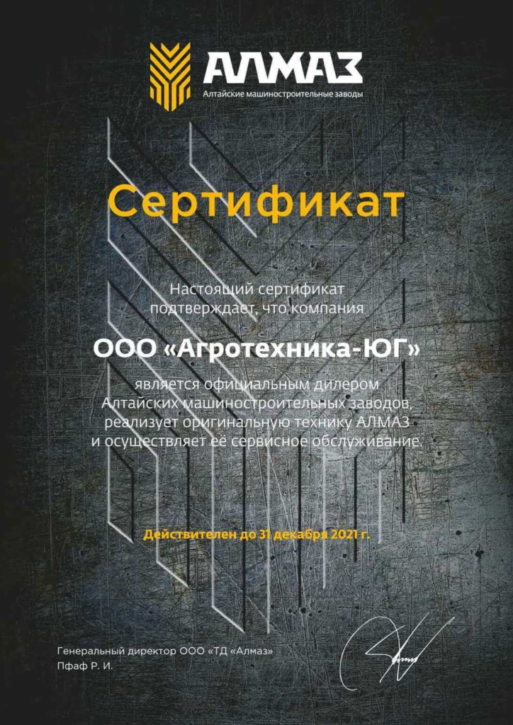 Сертификат Агротехника-ЮГ